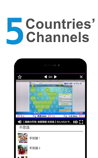 (TAIWAN ONLY) Free TV Show App app (apk) free download for Android/PC/Windows screenshot