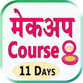 Makeup Course Hindi