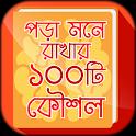 পড়া মনে রাখার দুর্দান্ত কৌশল - Bangla Study Tips icon