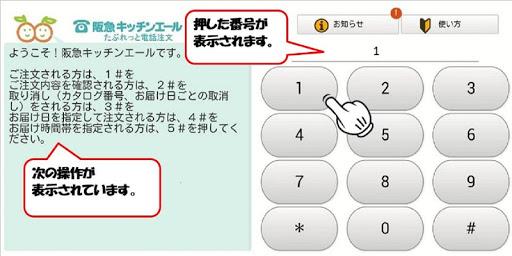 玩購物App|たぶれっと電話注文免費|APP試玩