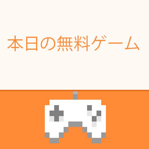 休闲の本日の無料ゲーム LOGO-記事Game