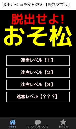 脱出ゲームforおそ松さん【無料アプリ】
