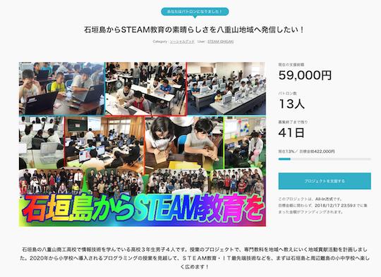 【クラウドファンディング】石垣島からSTEAM教育の素晴らしさを八重山地域へ発信したい!