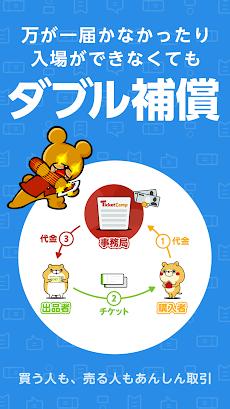 チケットキャンプ - 国内No.1 安心チケット売買アプリのおすすめ画像3