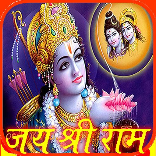 राम नाम जाप / गायत्री मंत्र / ॐ नम: शिवाय।