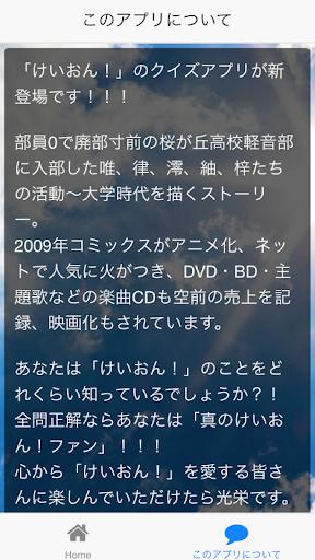 神クイズⅣ forけいおん!