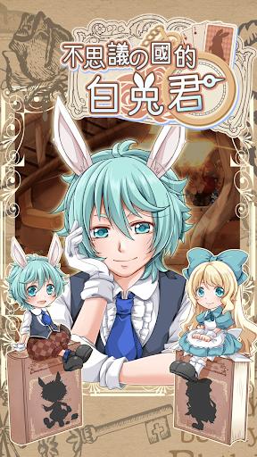 不思議の國的白兔君 【免費養成遊戲】