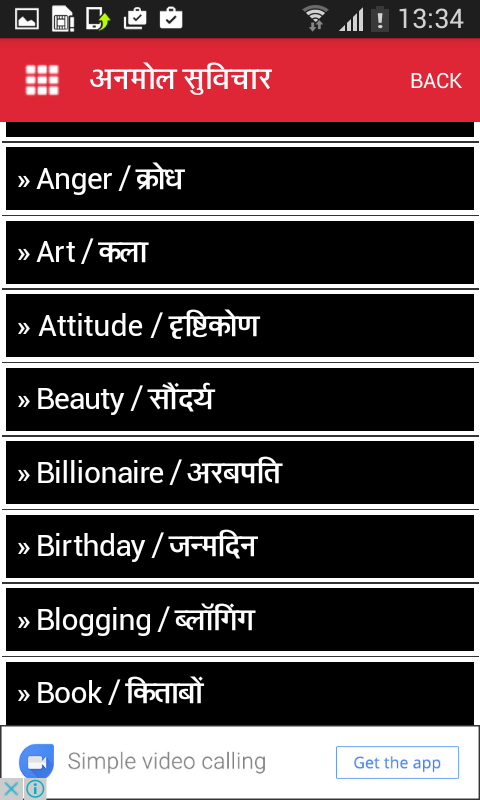 ??? ? ? ? ? ? In Hindi English Android Apps On