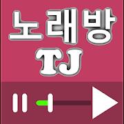 나만의 노래방 TJ APK