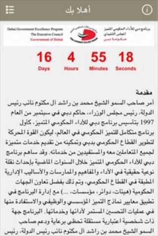 منتدى دبي 2015