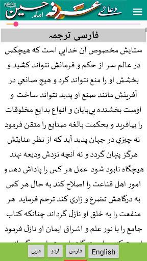 Dua Arafah Imam Hussain a.s. u062fu0639u0627u0626u06d2 u0639u0631u0641u06c1 1.4 screenshots 5