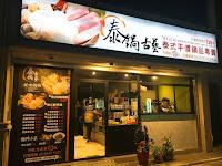 泰鍋古藝 泰式平價鍋品專賣