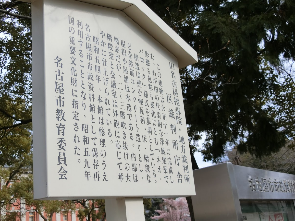 名古屋市市政資料館説明