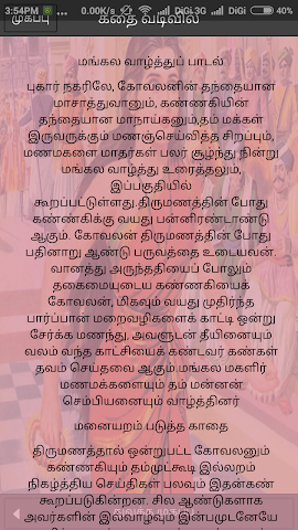 android Silapathikaram Screenshot 5