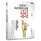 http://www.books.com.tw/products/0010784384