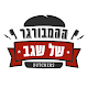 Download ההמבורגר של שגב For PC Windows and Mac