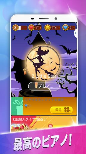 ピアノタイル:ハロウィーン2
