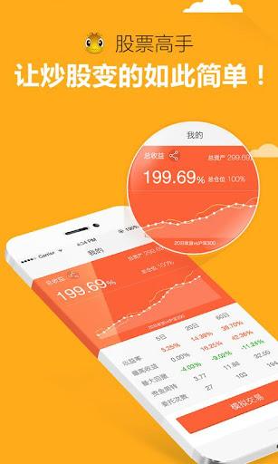 玩免費財經APP|下載股票高手 app不用錢|硬是要APP