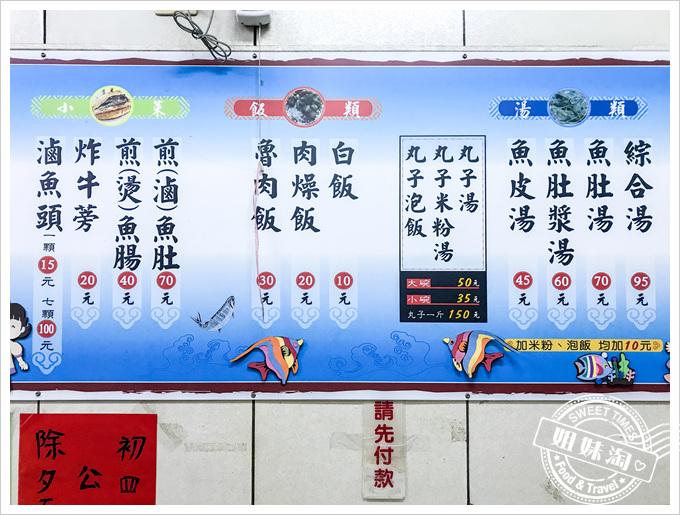 大溝頂虱目魚米粉湯菜單