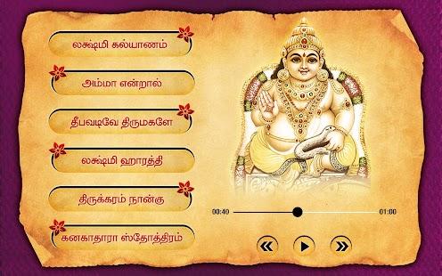 Pon Mazhai -Tamil Devotional - náhled