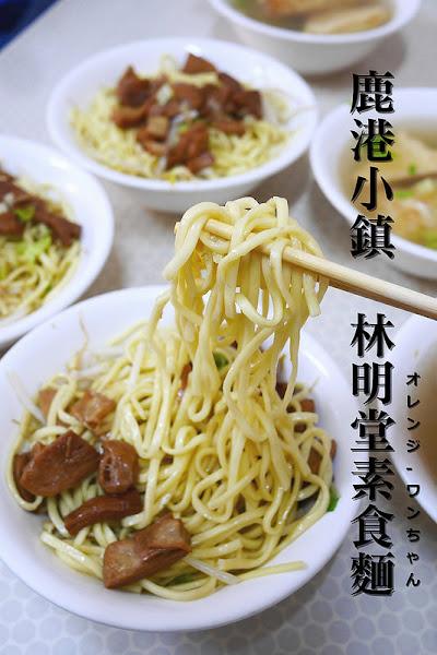 林明堂素食麵