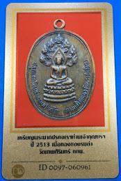 ###พระมีบัตรรับรอง 40บาท###เหรียญนาคปรกจเรตำรวจ ท่านเจ้าคุณนรฯ วัดเทพศิรินทรฯ เนื้อทองแดง ปี 2513 จ.กรุงเทพ พร้อมบัตรรับรองเวปดีดี-พระ