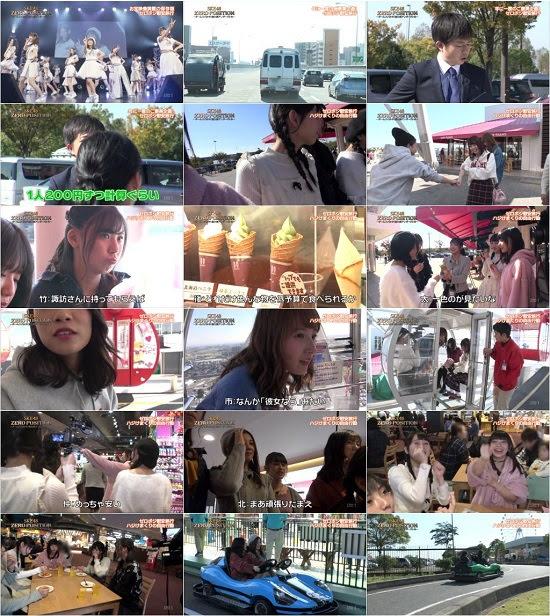 (TV-Variety)(720p) SKE48 ZERO POSITION~チームスパルタ!能力別アンダーバトル~ ep70 180106
