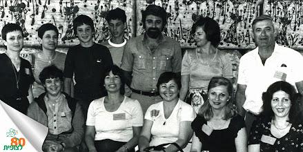 Photo: ביקור פעילים מתנדבים בבית הנשיא יצחק נבון 1980