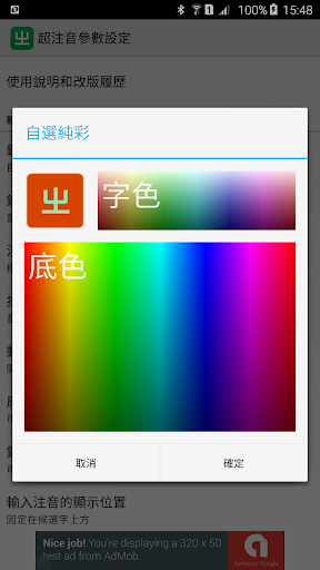 Chaozhuyin 3.3.8 Screenshots 3