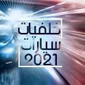 خلفيات سيارات 2021 icon