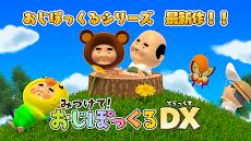 みつけて!おじぽっくるDX(デラックス)のおすすめ画像2