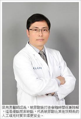 梁有勇醫師
