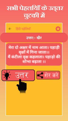 Paheliyan riddles in hindi 1.2 screenshots 4