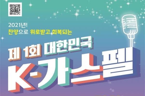 """정은주 집사, CTS주최 """"K가스펠""""에서 금상"""