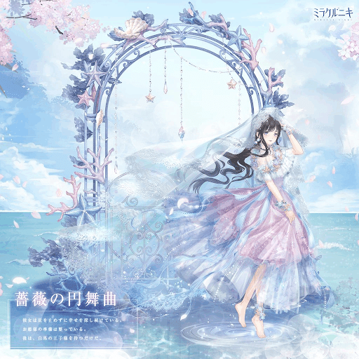 薔薇の円舞曲