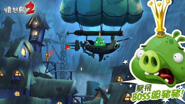 APP下載推薦-史上最強大手機遊戲 【憤怒鳥2 (Angry Birds 2) 】