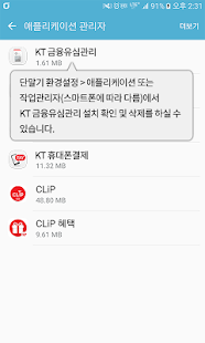 KT 금융유심관리 - náhled