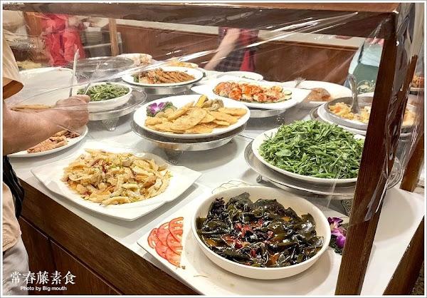 常春藤素食(Buffet)吃到飽餐廳