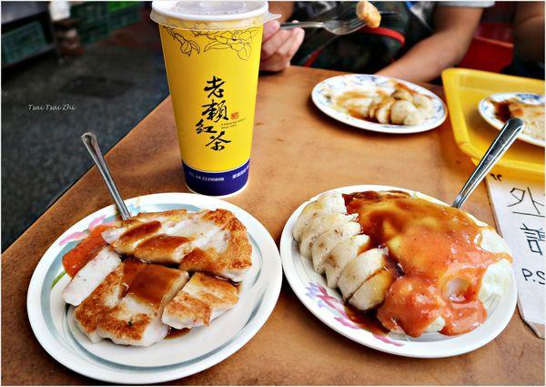 王記菜頭粿糯米腸x老賴紅茶 慵懶的台灣Style早午餐,市場中的老味道 台中第二市場內