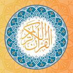 القرآن الكريم قراءه واستماع 13