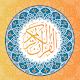 القرآن الكريم قراءه واستماع APK