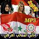 Download جديد اغاني المنتخب العراقي - بدون نت (٢) For PC Windows and Mac