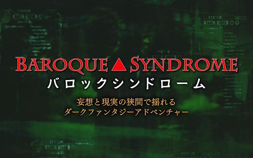 バロックシンドローム BAROQUE SYNDROME screenshot 9