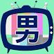 남자티비 New - 인기BJ 실시간 라이브 개인방송