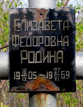 Photo: Родина Елизавета Федоровна (1905-1969)