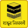 হজ্জের নিয়ম ,ইতিহাস hajj guide APK icon