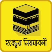 হজ্জের নিয়ম ,ইতিহাস hajj guide bangla
