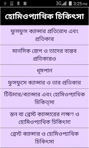 Homeopathic Treatment Bangla