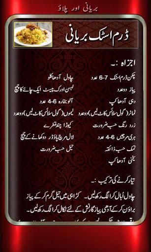 Biryani Pulao Recipes in Urdu - Chicken Mutton Veg by Z-Media