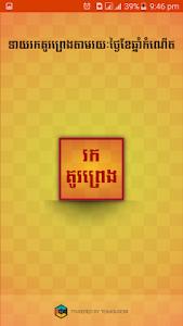 Find love by birthdate (Khmer) screenshot 2